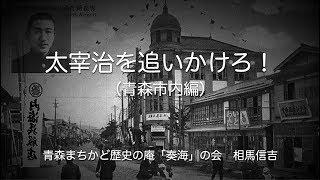 作家太宰治が旧制青森中学校時代(1923年〜1927年)、彼が住んでいた青...