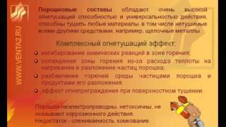 Вводный инструктаж по пожарной безопасности(, 2015-01-22T10:42:11.000Z)