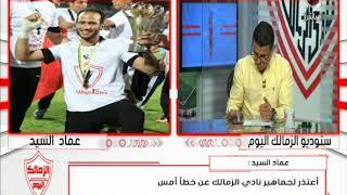 الزمالك اليوم | مداخلة عماد السيد مع الغندور ويعتذر لجمهور الزمالك ويرد على التصريحات الكاذبة