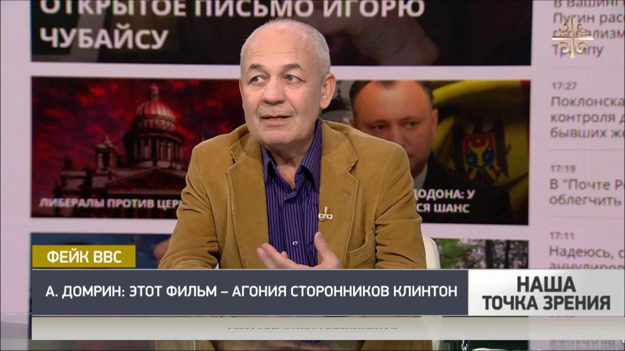Александр Домрин: Фильм BBC – агония сторонников Клинтон [Наша точка зрения]