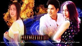 (Thai Drama)_BBTV7_คมพยาบาท_050614-1
