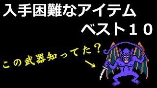 【DQ3】入手困難なアイテムベスト10 ~ DRAGON QUEST III ( ドラクエ3 ) thumbnail