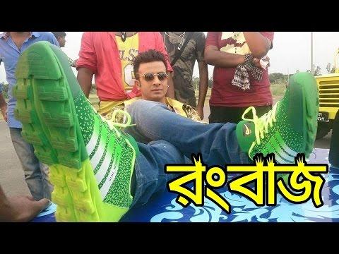 """শাকিব খান ও বুবলির """"রংবাজ"""" সিনেমার শুটিং - Rangbaaz Cinema Shooting - Shakib khan Bubly Bangla News thumbnail"""