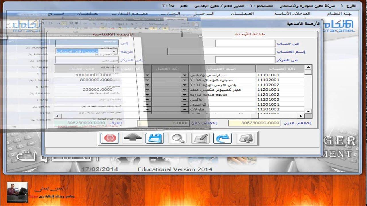 النسخة التجريبية برنامج النظام المحاسبي المتكامل يمن سوفت