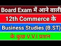 Important questions of Business study class 12th || bst class 12