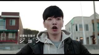 韓国の人気男性グループ超新星のソンジェが主演を務めた、さまざまな人...