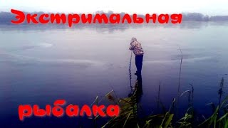 Экстримальная рыбалка Весь снег растаял на реке вода муж собрался ставить флажки