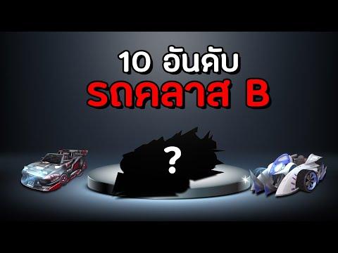 10 อันดับรถคลาส B ที่ดีที่สุด | Speed Drifters