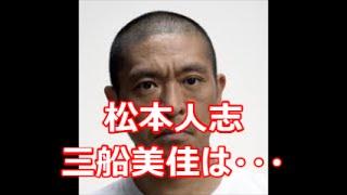お笑いコンビ・ダウンタウンの松本人志(51)が離婚係争中のロックバン...