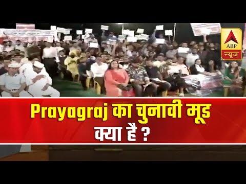 Desh Ka Mood From Prayagraj(18.03.2019)   ABP News