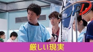 【衝撃】「コード・ブルー」橘(椎名桔平)&三井(りょう)復縁息子に...