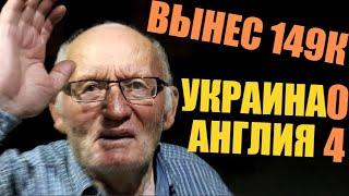 ВЫНЕС 149К ЗА ВЕЧЕР УКРАИНА 0 4 АНГЛИЯ ВЛОГ ДЕДА ФУТБОЛА