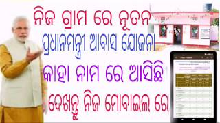 ପ୍ରଧାନମନ୍ତ୍ର ଆବାସ ଯୋଜନା ଲିଷ୍ଟ/Odia/ How to Check Pradhan Mantri Awas Yojana -2018-19 list in Odisha