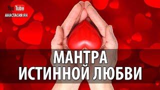 ♥ Мантра Истинной Любви И Счастья В Отношениях ♥ Для Привлечения Второй Половики