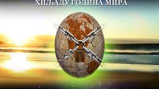 Hiljadu godina mira - Željko Begić