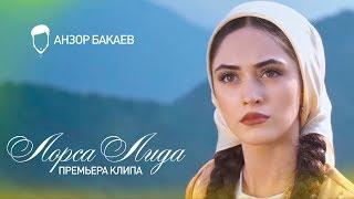 Анзор Бакаев - Лорса Лида