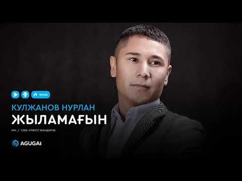 Кулжанов Нурлан - Жыламағын (аудио)