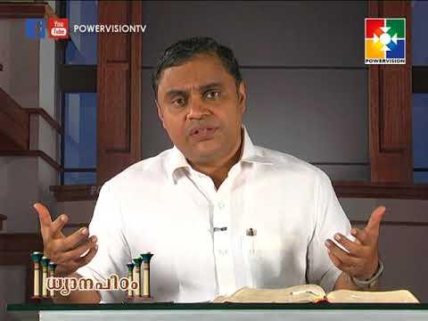 ധ്യനപീഠം  | Powervision Tv | Epi 25