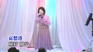 第75回 K2発表会 植村綾子 哀愁港