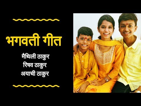 जगत सौं थाकि जगदम्बे (भगवती गीत) - Maithili Thakur,Rishav Thkur and Ayachi Thakur