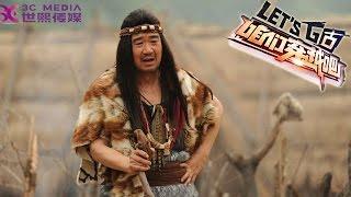 《 咱们穿越吧》 第1期:张涵予遭女酋长强吻宋小宝受伤 20150726