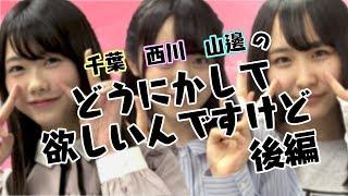 AKB48ドラフト2期生の3人が何に向いているのかを徹底検証! 今回、3人を...