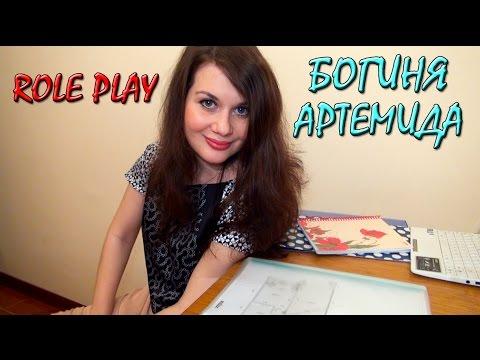 Женский Архетип Богиня Артемида - АСМР Видео / ASMR Role Play
