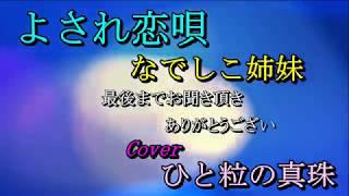 よされ恋唄 なでしこ姉妹(永井裕子&井上由美子)  Cover ひと粒の真珠  2018.06.11