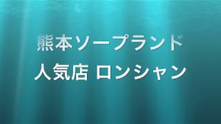 熊本特殊浴場人気店「ロンシャン」熊本風俗動画!