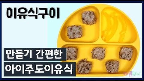 만들기 간편한 아이주도이유식 레시피 (이유식구이) / 후기이유식 / 만들기간편한 아이주도이유식 식단