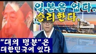서울의 소리 논평 quot일본은 이미 죽은 나라다 우리…