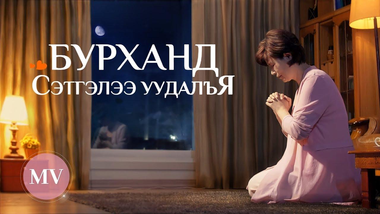 "Magtan duu MV""Бурханд сэтгэлээ уудалъя"" Praise and worship (solongos duu)"