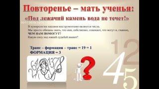 Территория нумерологии – загадки и ответы с Любовь Олейник