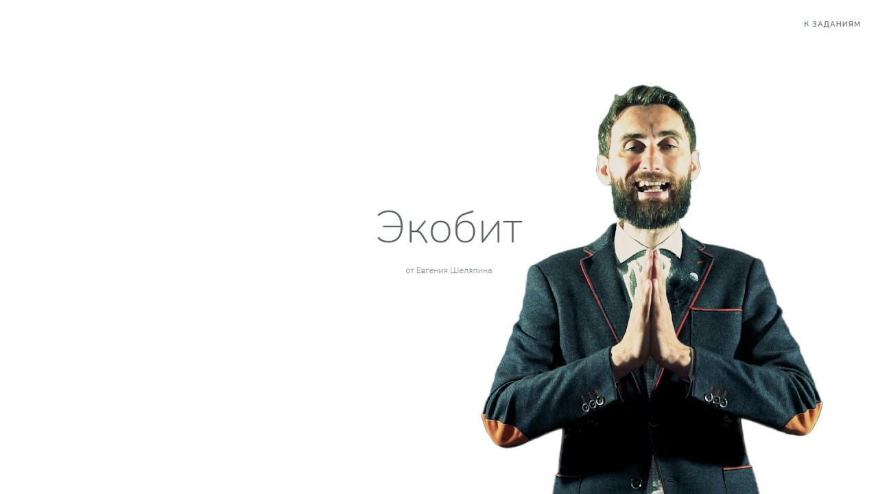 Ecobit app Подведение итогов.