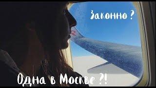 ОДНА В МОСКВЕ?||КУПИТЬ IPHONE X?|| Moscow