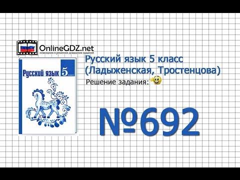 Задание № 692 — Русский язык 5 класс (Ладыженская, Тростенцова)