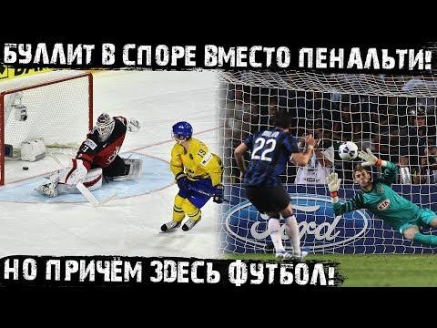 Футболисты решают спор, как хоккеисты! Буллиты вместо пенальти! Интересные факты о футболе!