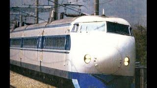 0系新幹線 ウエストひかり 356号 前面展望 博多南~広島 Shinkansen 0series 'Driver