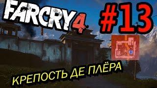 Far Cry 4 Прохождение #13 - Захват крепости. Де Плёр в ШОКЕ!!