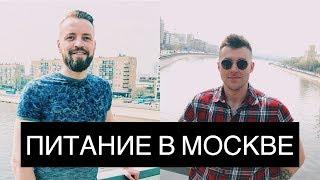 Смотреть видео Как питаться в Москве качественно и правильно | ВЛОГ#1| Утренние разговоры за завтраком. онлайн