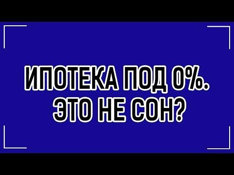 ИПОТЕКА ПОД 0%. ЭТО НЕ СОН?