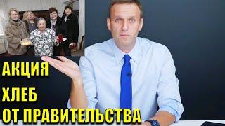 Навальный- Акция правительства Блокадный хлеб. Годовщина снятия блокады