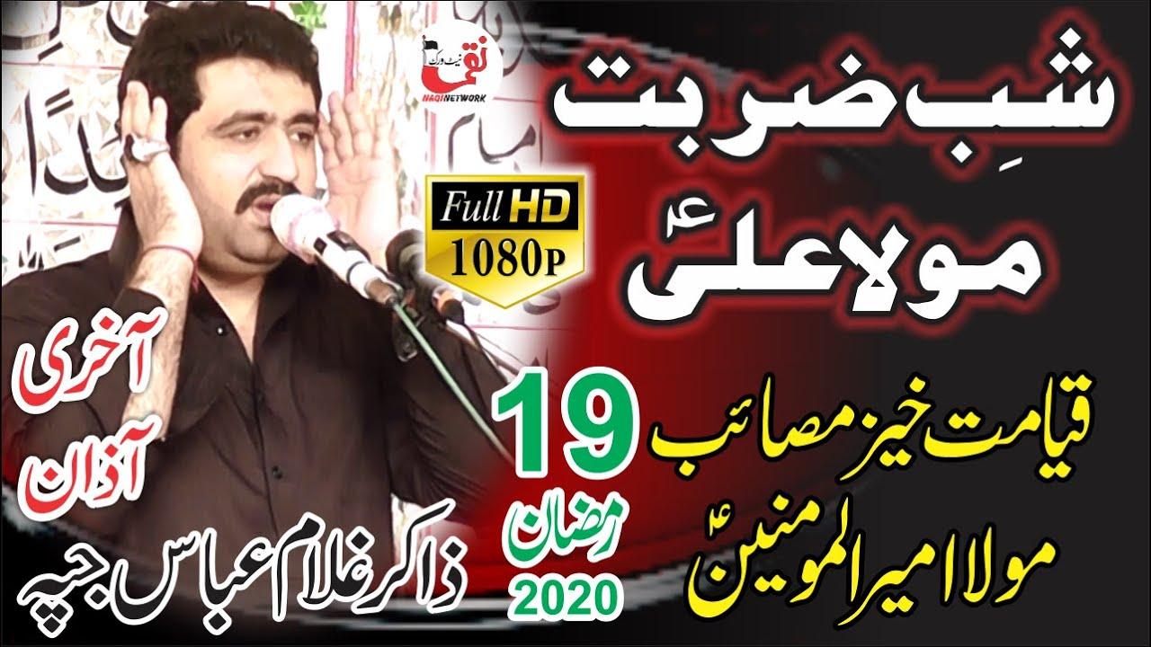 Majlis / shahdhat Mola Ali A.S // Zakir Ghulam Abbas Jappa // 19 Ramzan 2020 Ramzanpura Gujranwala