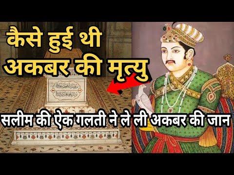 सलीम की ऐक गलती से हुई थी अकबर की मौत || Akbar death Story in Hindi || Akbar ki maut kaise hui