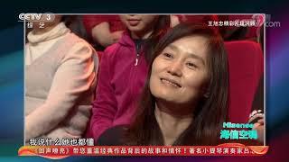 [越战越勇]共患难产真情 像亲姐姐一样的陪伴  CCTV综艺