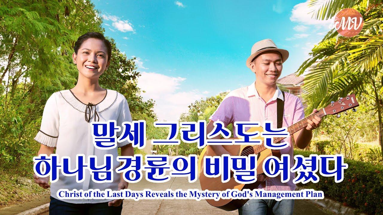 찬양 뮤직비디오/MV <말세 그리스도는 하나님 경륜의 비밀 여셨다> (영어 찬양)