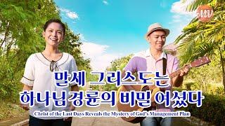 워십 찬양 뮤직비디오/MV <말세 그리스도는 하나님 경륜의 비밀 여셨다> (영어 찬양)