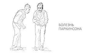 Болезнь Паркинсона – причины, симптомы, стадии