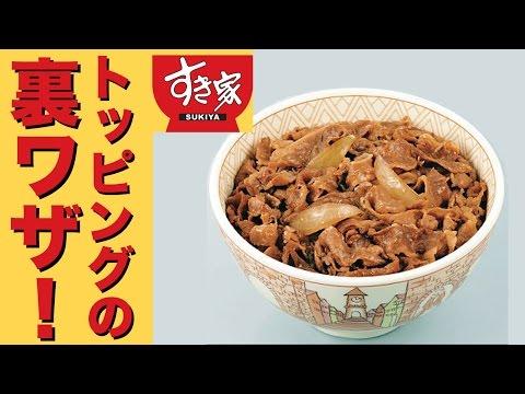 【すき家】牛丼を美味しくするトッピングの裏ワザ!