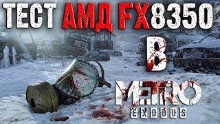 тЕСТЫ AMD FX 8350 И RX580 В ИГРЕ METRO EXODUS